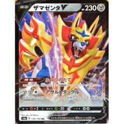 carte Pokémon 139/190 Zamazenta V S4a - Shiny Star V NEUF JP